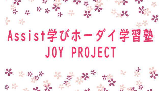 Assist学びホーダイ学習塾 JOY PROJECT