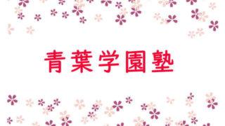 青葉学園塾