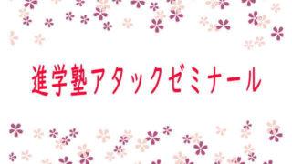進学塾アタックゼミナール