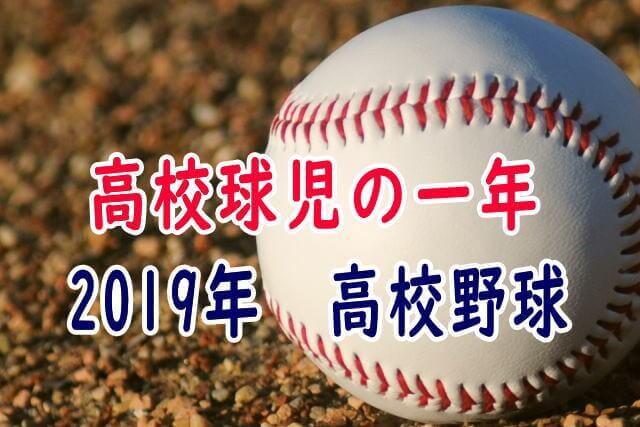 朝日 ネット 中継 岩手 テレビ 野球 高校