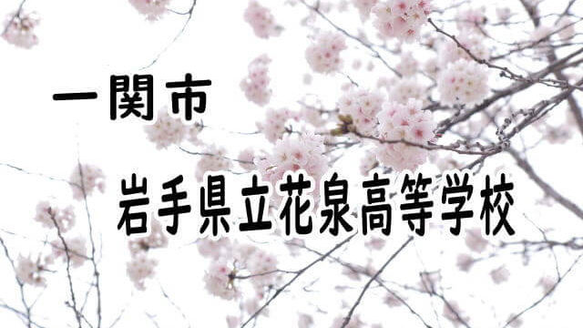 岩手県立花泉高等学校