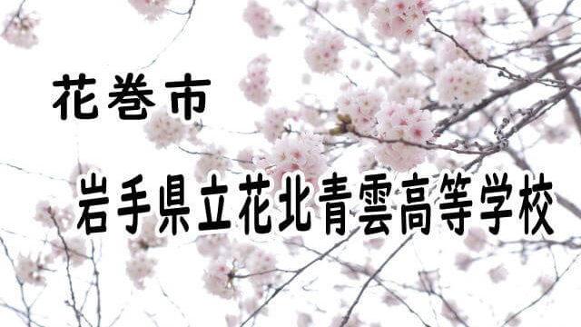 岩手県立花北青雲高等学校