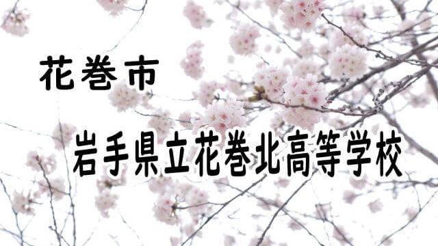 岩手県立花巻北高等学校