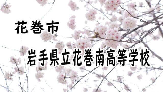 岩手県立花巻南高等学校