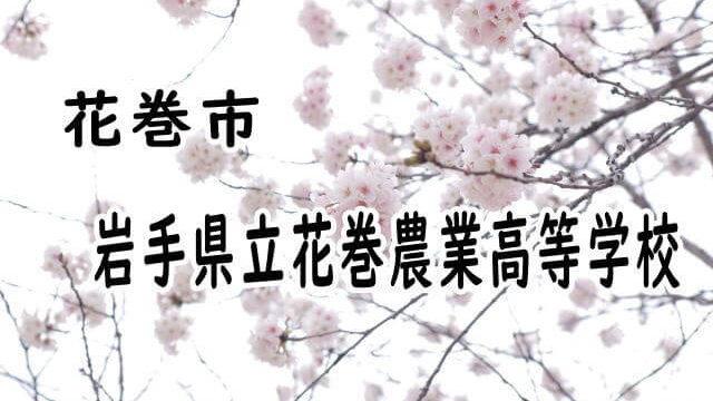 岩手県立花巻農業高等学校