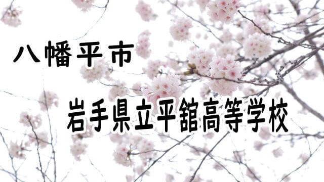 岩手県立平舘高等学校