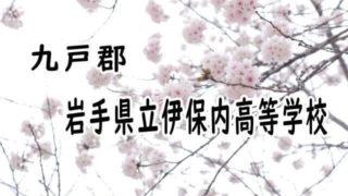 岩手県立伊保内高等学校
