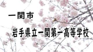 岩手県立一関第一高等学校