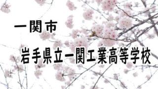 岩手県立一関工業高等学校
