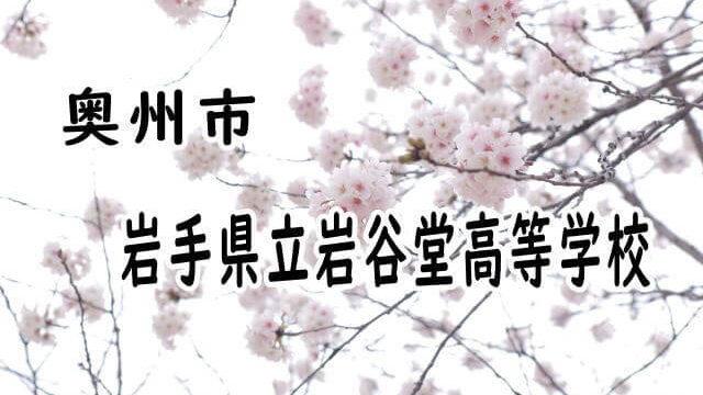 岩手県立岩谷堂高等学校