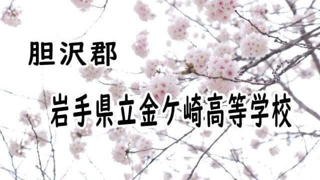 岩手県立金ケ崎高等学校