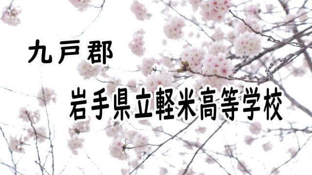 岩手県立軽米高等学校