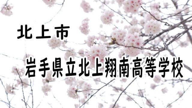 岩手県立北上翔南高等学校