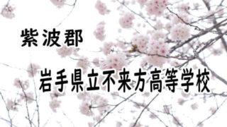 岩手県立不来方高等学校
