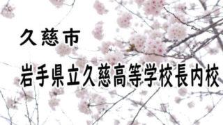 岩手県立久慈高等学校長内校