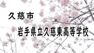 岩手県立久慈東高等学校