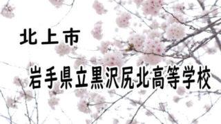 岩手県立黒沢尻北高等学校