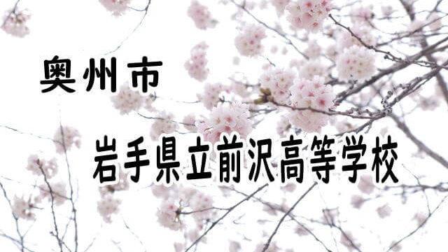 岩手県立前沢高等学校