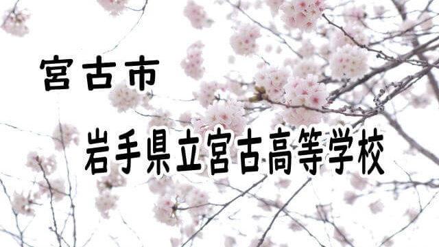 岩手県立宮古高等学校