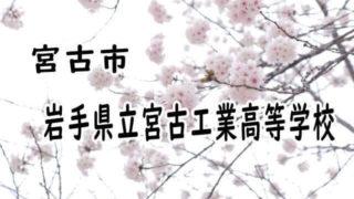 岩手県立宮古工業高等学校