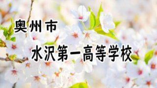水沢第一高等学校
