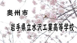 岩手県立水沢工業高等学校