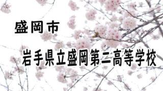 岩手県立盛岡第二高等学校