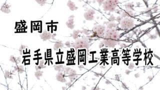 岩手県立盛岡工業高等学校