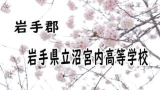 岩手県立沼宮内高等学校