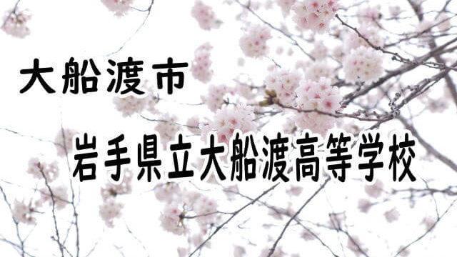 岩手県立大船渡高等学校