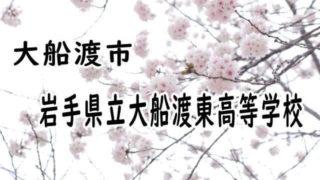 岩手県立大船渡東高等学校