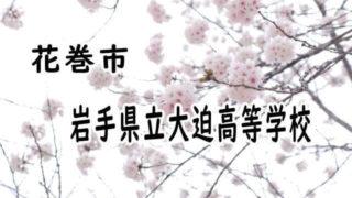 岩手県立大迫高等学校