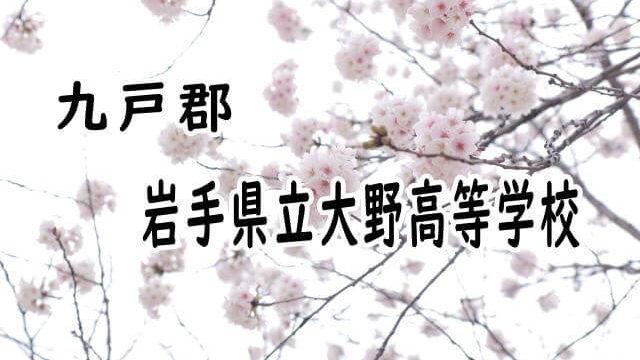 岩手県立大野高等学校