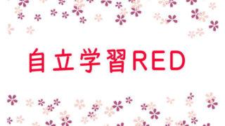 自立学習RED