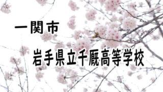 岩手県立千厩高等学校