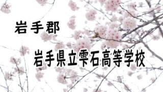 岩手県立雫石高等学校