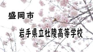 岩手県立杜陵高等学校