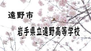 岩手県立遠野高等学校