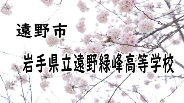 岩手県立遠野緑峰高等学校