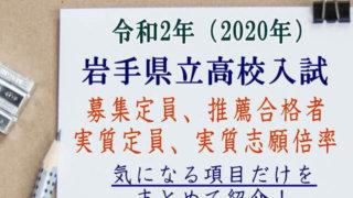 岩手県立高校入試2020