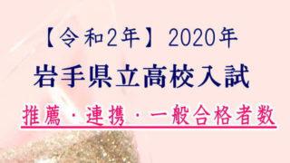 県 2021 倍率 岩手 高校