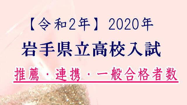 2020年 合格者数