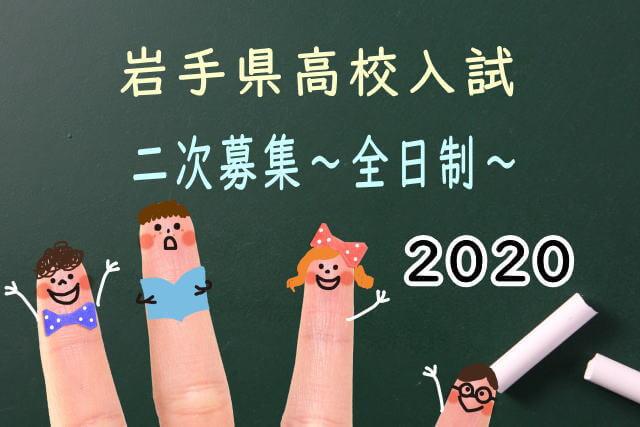 岩手 県 高校 入試 2021 倍率
