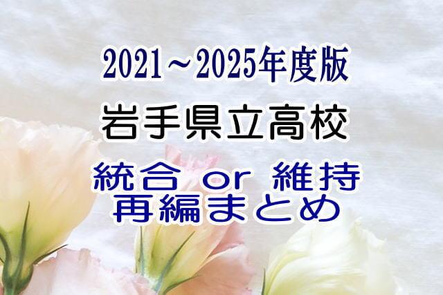 高校 岩手 入試 2021 倍率 公立 県