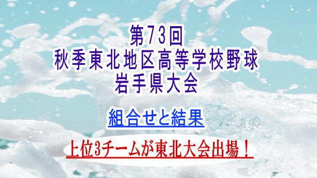 第73回秋季東北地区高等学校野球岩手県大会の組合せと結果