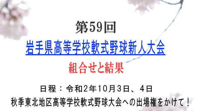 第59回 岩手県高等学校軟式野球新人大会