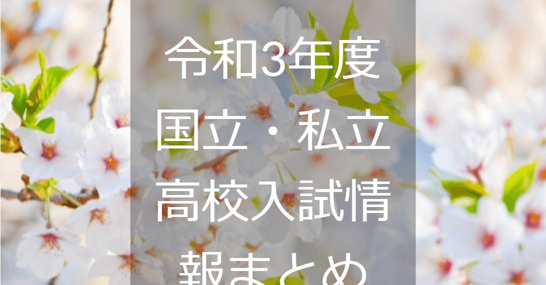 県 倍率 福岡 私立 2021 高校